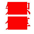 PHP-MYSQL-HTML-JavaScript-Python免费知识教程-知识分享网
