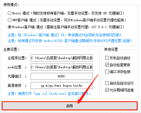 解锁网易云音乐小工具 v3.0